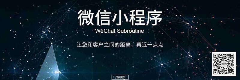 南京小程序定制公司